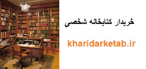 خریدار کتابخانه شخصی