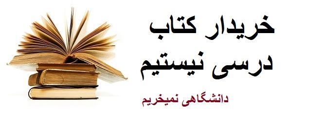 تلفن خریدار کتاب در تهران