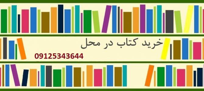 خرید کتاب دست دوم در محل