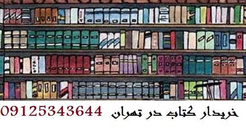 خریدار کتاب در زمانی کوتاه