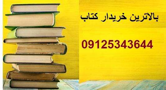 خریدار کتاب در تهران و کرج