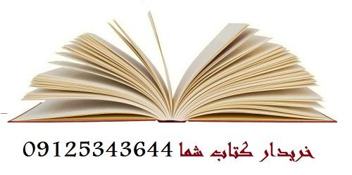 خرید کتاب شما