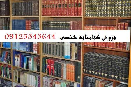 فروش کتابخانه شخصی