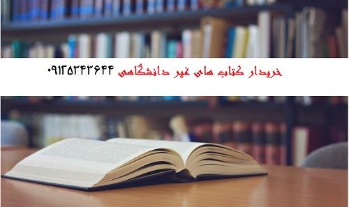 خریدار کتاب دانشگاهی
