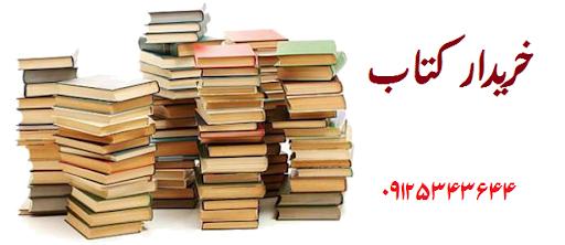 خریدار کتاب در لواسان