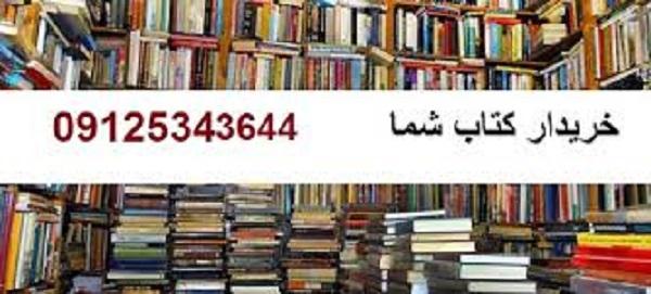 خریدار کتاب دست دوم در استان تهران و استان البرز