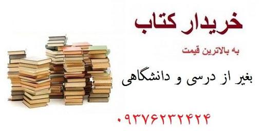سه دهه تجربه در زمینه خریدار کتاب در تهران و کرج